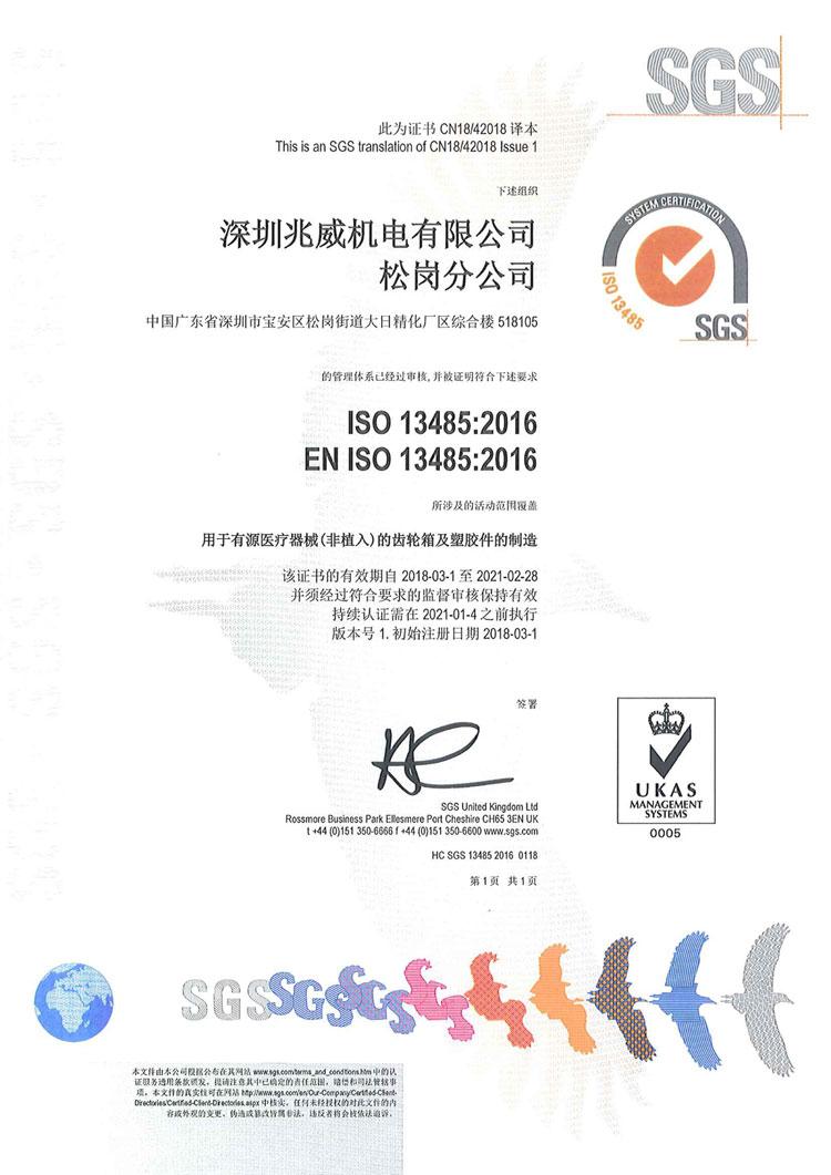 ISO13485證書