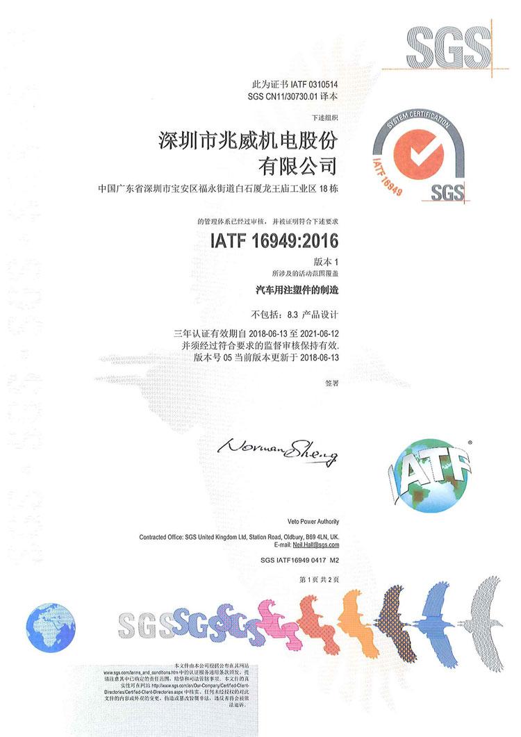 IATF16949認證