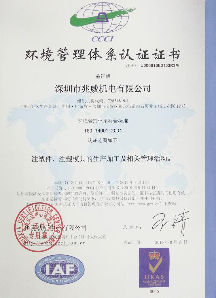 ISO14001證書